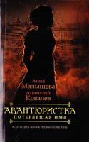 Малышева Анна, Ковалев Анатолий Авантюристка. [В 4 кн. Кн. 1 ]. Потерявшая имя 978-5-17-067522-7