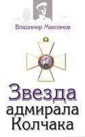 Максимов Владимир Звезда адмирала Колчака 978-5-699-30009-9