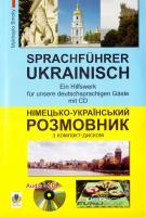 Смолій Михайло Німецько-український розмовник (+ СD-ROM) 978-966-10-1341-3