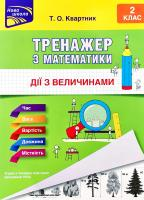 Квартник Тетяна Тренажер з математики. Дії з величинами. 2 клас 978-617-7660-33-9