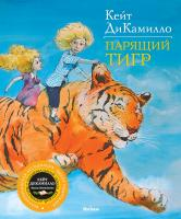 ДиКамилло Кейт Парящий тигр 978-5-389-01616-3