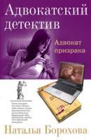 Наталья Борохова Адвокат призрака 978-5-699-26447-6