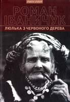 Іваничук Роман Люлька з червоного дерева : оповідки та оповідання 978-966-441-110-0