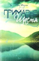 Фіалко Ніна Примарне щастя. Оповідання, новели, п'єса 978-966-10-7809-2