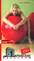 Добрунова Наталья Парижские каникулы 978-5-17-052174-6, 978-5-9713-7941-6
