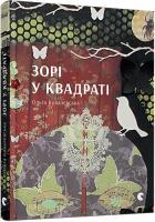 Ковалевська Ольга Зорі у квадраті 978-617-679-386-1