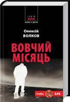Волков Олексій Вовчий місяць 978-966-8659-74-4