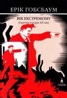 Гобсбаум Ерік Вік екстремізму. Коротка історія XX віку 1914-1991 966-7217-58-2