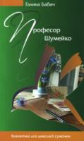 Бабич Галина Професор Шумейко 978-966-8910-56-2