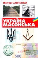 Савченко Віктор Україна масонська 978-966-8659-56-0