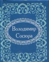 Сосюра Володимир Володимир Сосюра 978-966-03-7406-5