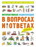 Мейсон Конрад Интерактивная энциклопедия в вопросах и ответах 978-5-389-13138-5
