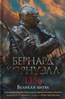 Корнуэлл Бернард 1356. Великая битва 978-5-389-13267-2