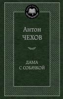 Чехов Антон Дама с собачкой 978-5-389-04733-4
