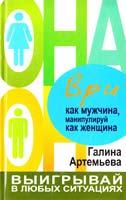 Артемьева Галина Ври как мужчина, манипулируй как женщина 978-5-17-069914-8