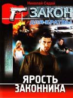 Седой Николай Ярость законника 978-966-481-731-5