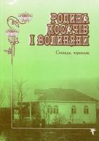 Ошуркевич Олекса Родина Косачів і Волиняни. Спогади, перескази 966-8064-29-1