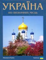 Удовік Сергій Україна.100 визначних місць 978-966-543113-8