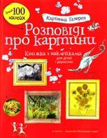 Девіс Кейт Розповіді про картини. Книжка з наклейками 978-617-526-415-7