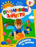 Данилова Олена Кольори та форми. Пальчикові заняття 978-966-462-566-8