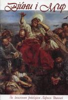 Війни і мир 966-8152-04-2