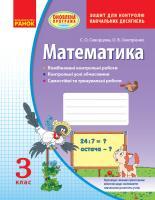 Скворцова С.О., Онопрієнко О.В. Математика. 3 клас: зошит для контролю навчальних досягнень