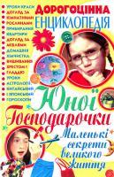 Мирошниченко Світлана Дорогоцiнна енциклопедiя юної господарочки 978-966-338-826-7