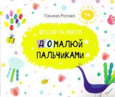 Рогова Галина Домалюй пальчиками. Весело та просто 978-617-690-262-1