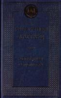 Генри Райдер Хаггард Копи царя Соломона 978-5-389-06124-8