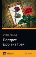 Оскар Уайльд Портрет Доріана Грея 978-617-7489-96-1