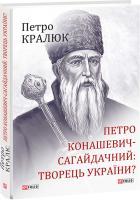 Кралюк Петро Петро Конашевич-Сагайдачний  —  творець української нації? 978-966-03-8667-9