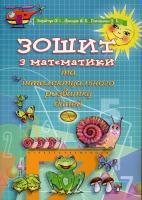 Павлишин Ольга Зошит з математики та інтелектуального розвитку дітей 978-966-8386-82-4
