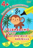 Федосова Вікторія Вчимося із задоволенням. Розвиваємо логіку, математичне мислення. 4+ 978-966-939-313-5