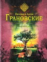 Евгения и Антон Грановские Демоны райского сада 978-5-699-68002-3