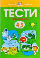 Земцова Ольга Тести. Перший рівень. Перші кроки. Для дітей 4–5 років 978-966-917-269-3