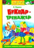 Перова О. Буквар-тренажер 978-966-605-801-3