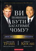 Дональд Трамп і Роберт Кіосакі Ви повинні бути багатими. Чому? 978-966-426-073-9