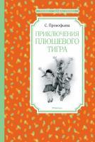Прокофьева Софья Приключения плюшевого тигра 978-5-389-16570-0