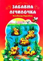Верховень Володимир Забавна лічилочка 978-966-459-011-9