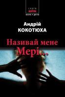 Кокотюха Андрій Називай мене Мері 978-966-688-032-4