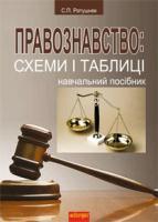 Ратушняк Святослав Петрович Правознавство : схеми і таблиці. Навчальний посібник 978-966-10-0218-9