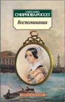 ,Смирнова-Россет,А. Воспоминания/Смирнова-Россет А. 978-5-389-02009-2