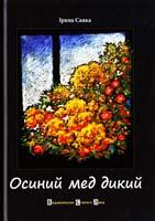Савка Ірина Осиний мед дикий 978-617-679-021-1