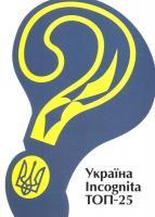 Україна Incognita ТОП-25 9789668152610