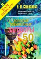Степанова Наталья Золотые юбилейные заговоры. Вып. 50 978-5-386-13510-2