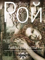 Рой Олег Амальгама счастья 978-5-699-55297-9
