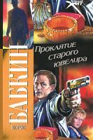 Борис Бабкин Проклятие старого ювелира 978-5-17-062809-4, 978-5-403-02603-1