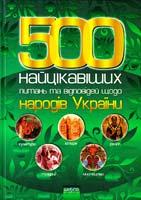 Уклад.: Р. В. Шарібжанов, Г. 0. Шарібжанова 500 найцікавіших питань та відповідей щодо народів України 978-966-429-061-3