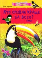 Макуліна Ганна Хто співає краще за всіх? Птахи. Від 3 років 978-617-09-0361-7