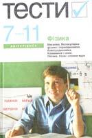 авт.-уклад. Н. В. Татарчук Фізика. Тести. 7—11 кл. 978-966-580-376-8